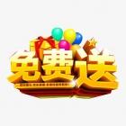 ★喜讯★  影剧院海宁皮草礼品  ————— 【免费送】等你来抢! ... ... ...